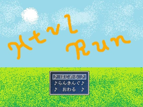 htvl-run