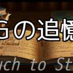 Gの追憶の紹介とプレイ感想