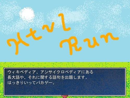 htvl-run-008