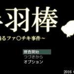 手羽棒 ~踊るファ○チキ事件~の紹介とプレイ感想