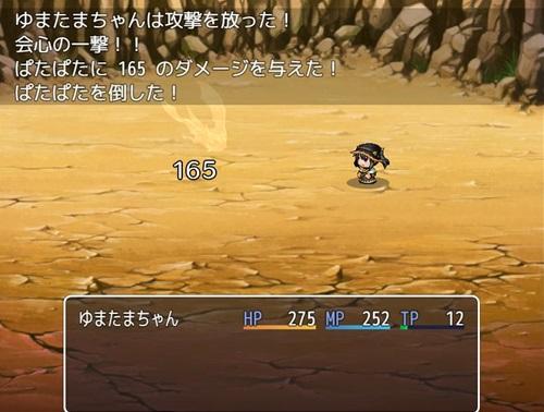 yumatamachan-boukenki-005