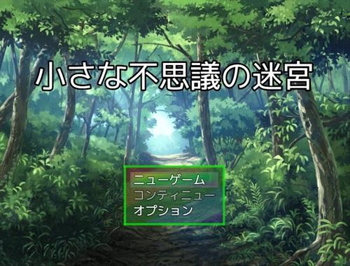 chiisanahusigimeikyu-001