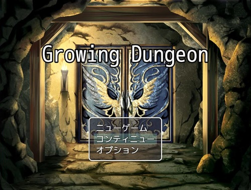 growing-dangeon-013