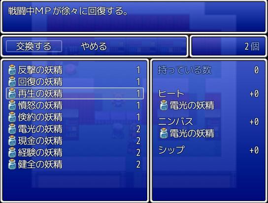 kazetokumototaiyouto-017