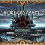 ウチの裏に魔王の城ができた件についての紹介とプレイ感想