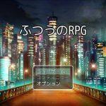 ふつうのRPGの紹介とプレイ感想
