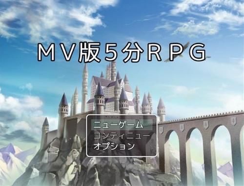 MV版5分RPG