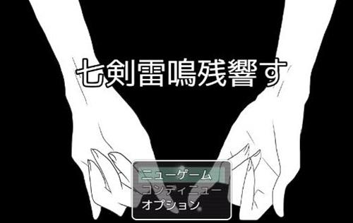 七剣雷鳴残響す for RPGアツマール
