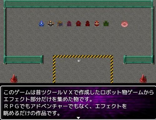 昔作ったロボット物ゲームのエフェクトを集めた物