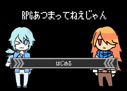 RPGあつまってねえじゃん