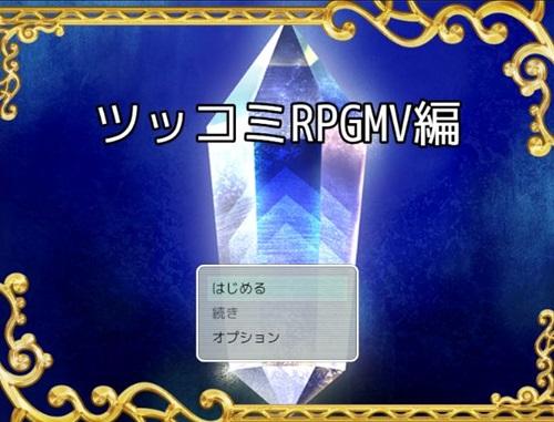ツッコミRPGMV編