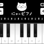 にゃーピアノの紹介とプレイ感想