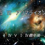隕石 VS アツマライオン君の紹介とプレイ感想