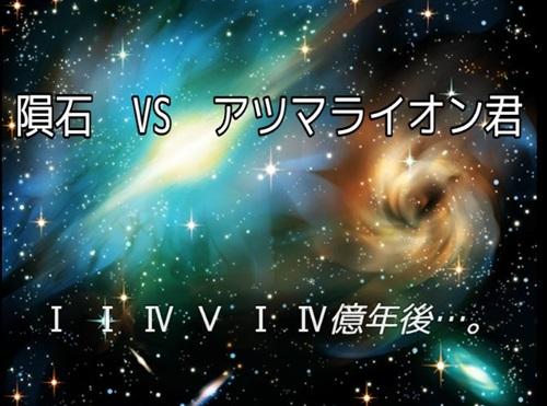 隕石 VS アツマライオン君