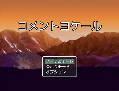 【避けゲー】コメントヨケール