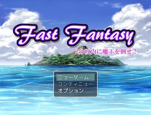 Fast Fantasy 2分以内に魔王を倒せ!