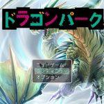 四字熟語ゲーム!『ドラゴンパーク』 の紹介とプレイ感想