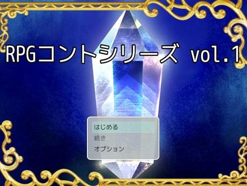 RPGコントシリーズ vol.1