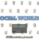 ソシアルワールズ(SOCIAL WORLDS)の紹介とプレイ感想