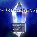 1マップRPG ~アレックス編~の紹介とプレイ感想