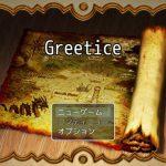 Greeticeの紹介とプレイ感想