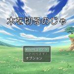 木を伐採して集めるミニゲームの紹介とプレイ感想