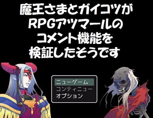 魔王さまとガイコツがRPGアツマールのコメント機能を検証したそうです