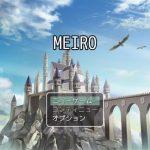 MEIROの紹介とプレイ感想