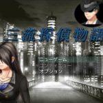 三流探偵物語の紹介とプレイ感想