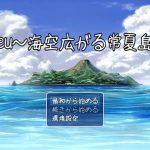 Bleu~海空広がる常夏島~の紹介とプレイ感想
