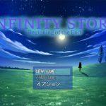 InfinityStoryの紹介とプレイ感想