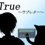 True ~ラブレター~の紹介とプレイ感想