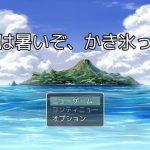 お手軽冒険RPG 「夏は暑いぞ、かき氷っ!!」の紹介と感想