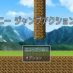 「バニー ジャンプアクション!」の感想&フリーゲーム実況プレイ動画