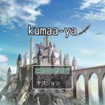 kumaa-ya フリーゲームプレイ&実況動画感想