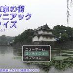 東京の街マニアッククイズの感想&フリーゲーム実況プレイ動画