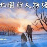 北国狩人物語の感想&フリーゲーム実況プレイ動画