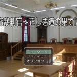 最高裁判官~正しき道の果てに~の感想&フリーゲーム実況プレイ動画