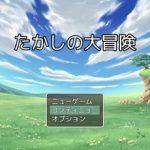 たかしの大冒険の感想&フリーゲーム実況プレイ動画