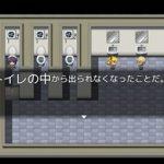 トイレの感想&フリーゲーム実況プレイ動画