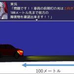 全力で運転免許を取りに行く Gの感想&フリーゲーム実況プレイ動画