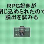 RPG好きが閉じ込められたので脱出を試みるの感想&フリーゲーム実況プレイ動画